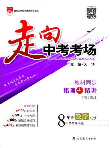 走向中考考场:八年级数学(上 华东师大版 2016秋)