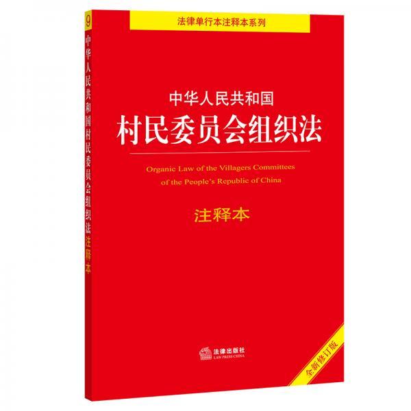 中华人民共和国村民委员会组织法注释本(全新修订版)