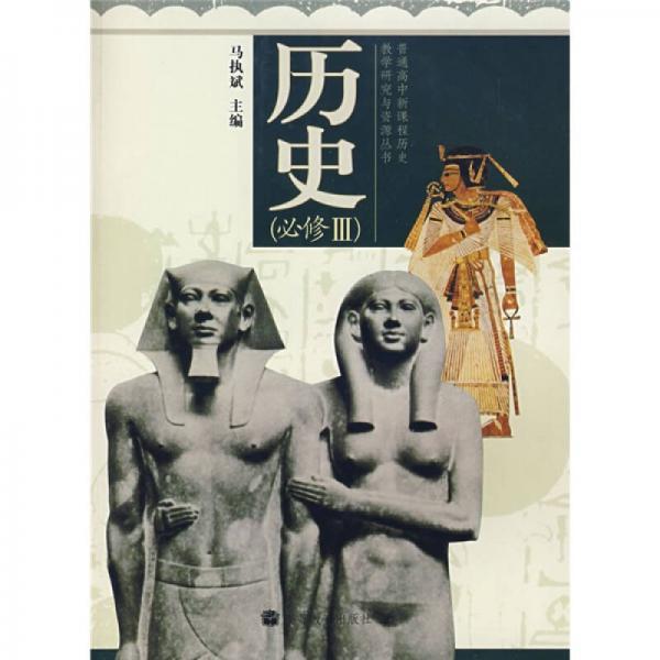 普通高中新课程历史教学研究与资源丛书:历史(必修3)