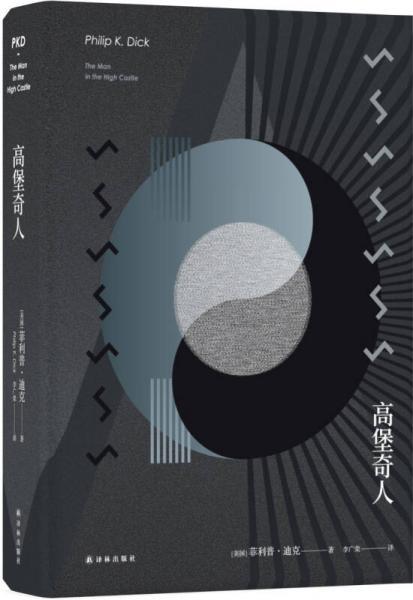 译林幻系列:高堡奇人
