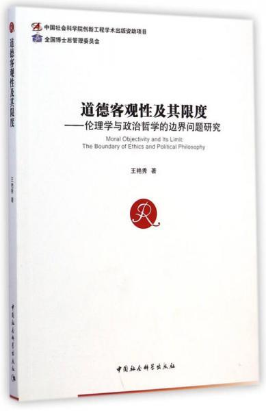 道德客观性及其限度:伦理学与政治哲学的边界问题研究