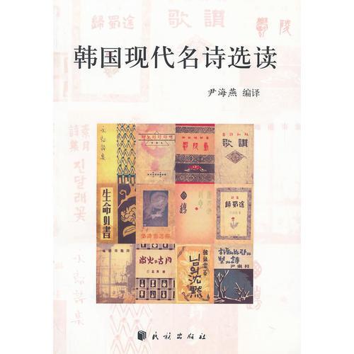 韩国现代名诗选读