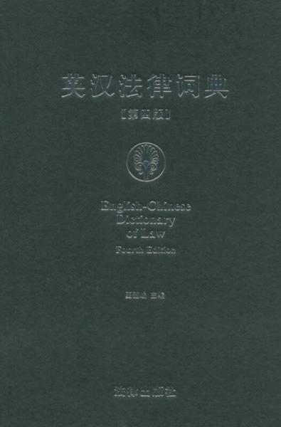 英汉法律词典(第4版)