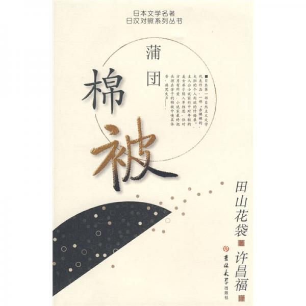 日本文学名著日汉对照系列丛书:棉被