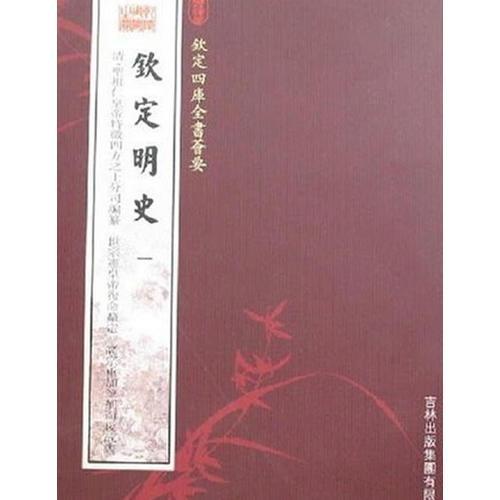 钦定四库全书荟要(全7册)