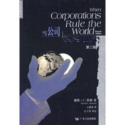 当公司统治世界(第二版)