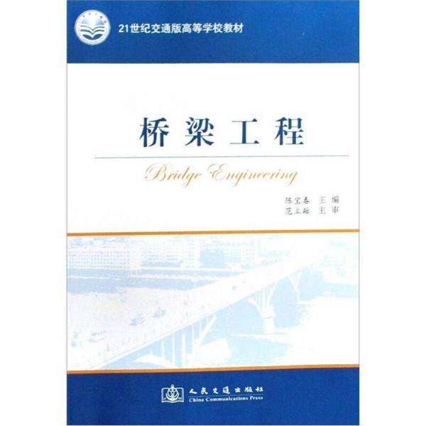 21世纪交通版高等学校教材:桥梁工程