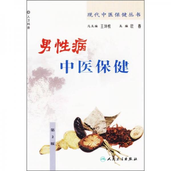 现代中医保健丛书·男性病中医保健(2版)
