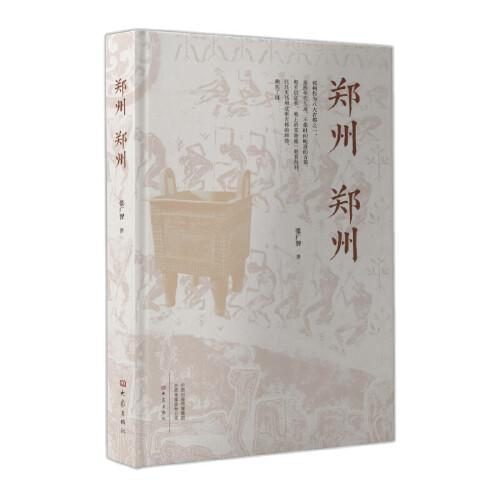 郑州 郑州