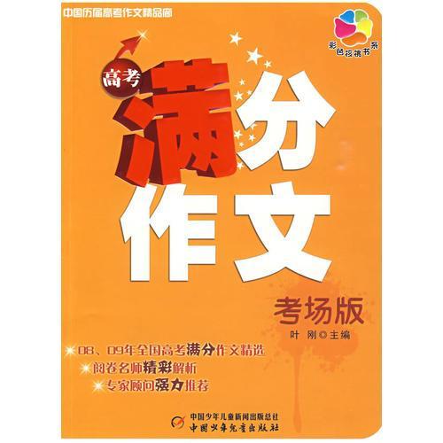 中国历届高考作文精品廊——高考满分作文(考场版)