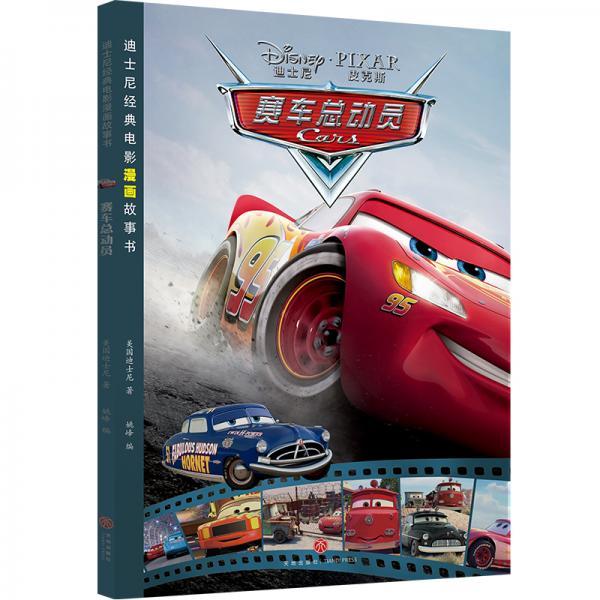 迪士尼经典电影漫画故事书赛车总动员