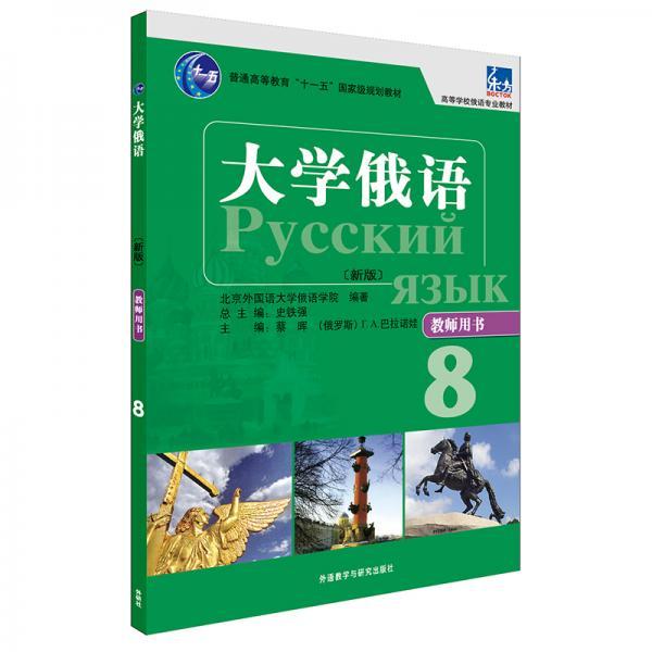 大学俄语东方(新版)(8)(教师用书)