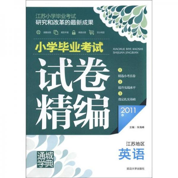 通城学典·2011年小学毕业考试试卷精编:英语(江苏地区)