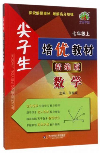 尖子生培优教材:数学(七年级上 精编版)