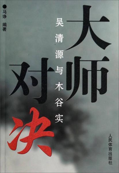 大师对决:吴清源与木谷实