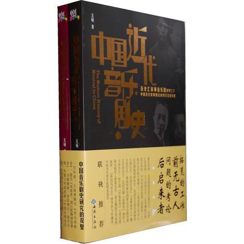 中国近代音乐剧史