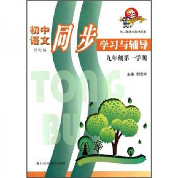 初中语文同步学习与辅导:9年级第1学期