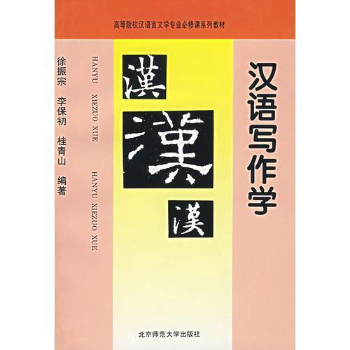 汉语写作学