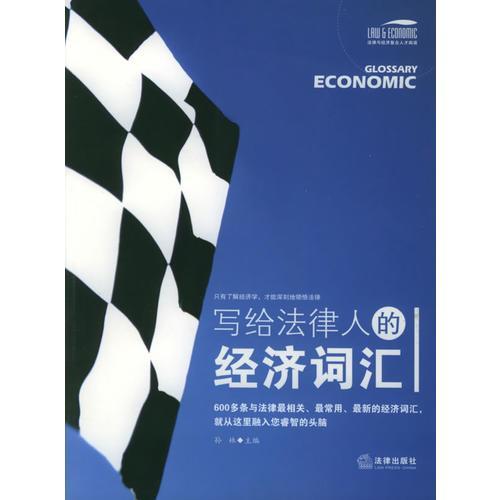 写给法律人的经济词汇——法律与经济复合人才阅读