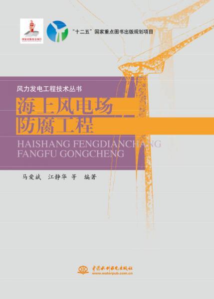 海上风电场防腐工程/风力发电工程技术丛书