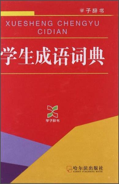 学子辞书:学生成语词典