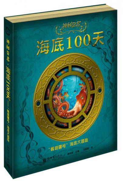 神秘日志·海底100天