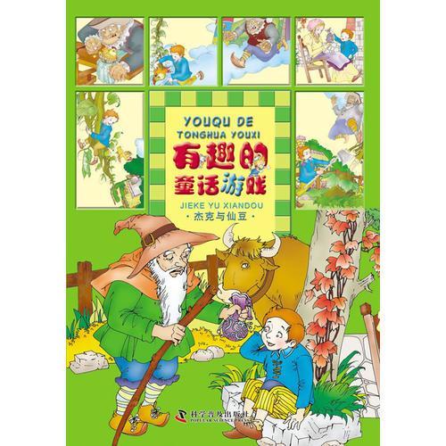 有趣的童话游戏--有趣的童话游戏——杰克与仙豆