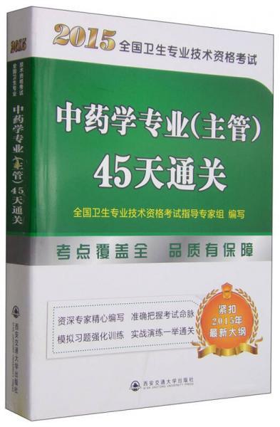 2015全国卫生专业技术资格考试:中药学专业(主管)45天通关