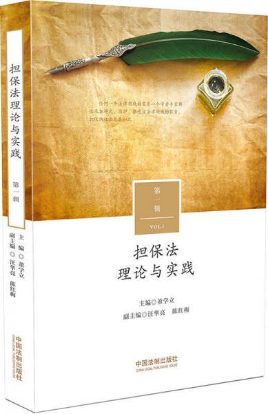 担保法理论与实践·第一辑