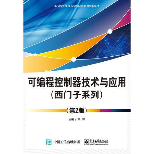 可编程控制器技术与应用(西门子系列)(第2版)