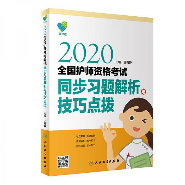 领你过:2020全国护师资格考试·同步习题解析与技巧点拨(配增值)