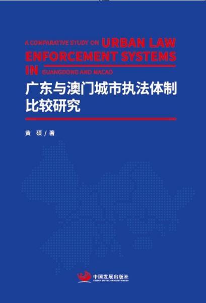 广东与澳门城市执法体制比较研究