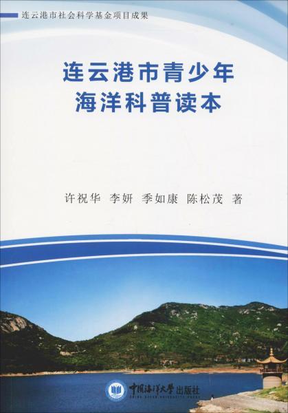 连云港市青少年海洋科普读本
