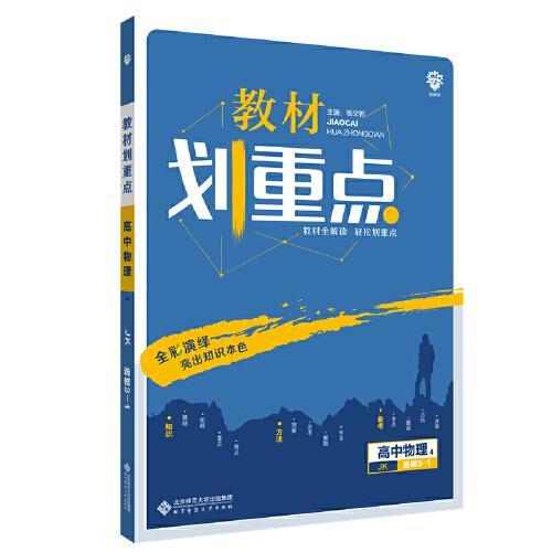理想树2021版 教材划重点 高中物理选修3-1JK 教科版