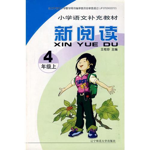 小学语文补充教材:新阅读(4年级上)