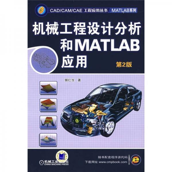 机械工程设计分析和MATLAB应用