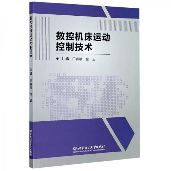 数控机床运动控制技术