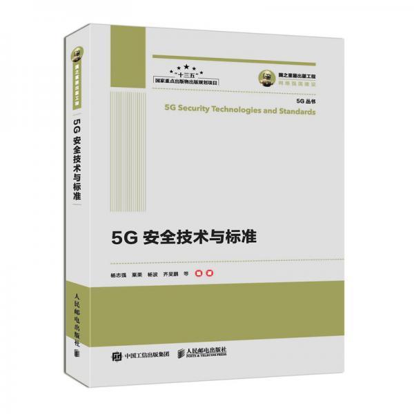 国之重器出版工程5G安全技术与标准