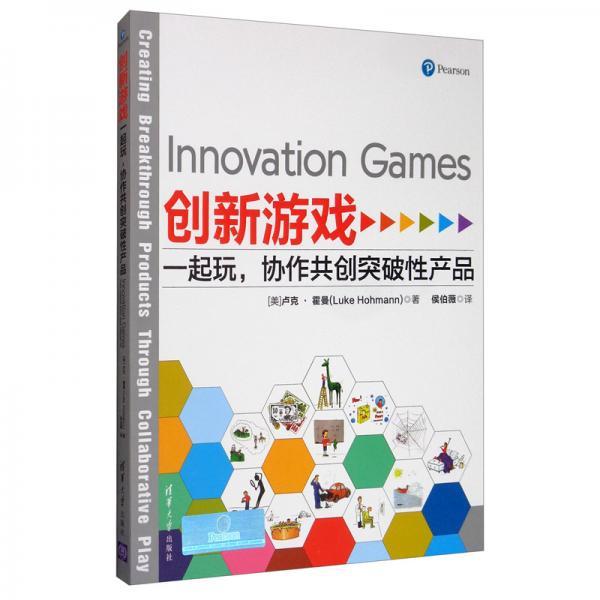 创新游戏:一起玩,协同共创突破性产品