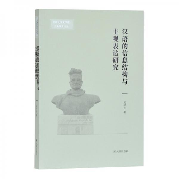 汉语的信息结构与主观表达研究(安徽大学文学院文典学术论丛)