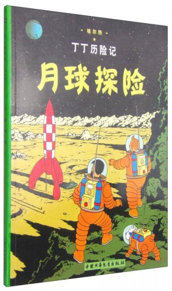 丁丁历险记·月球探险