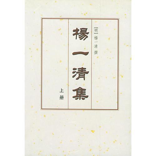 杨一清集(上下) (平装)