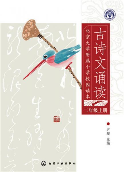 北京大学附属小学校园读本--古诗文诵读.二年级.上册