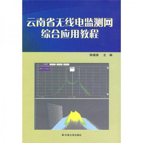 云南省无线电监测网综合应用教程