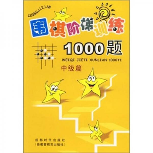 围棋阶梯训练1000题(中级篇)