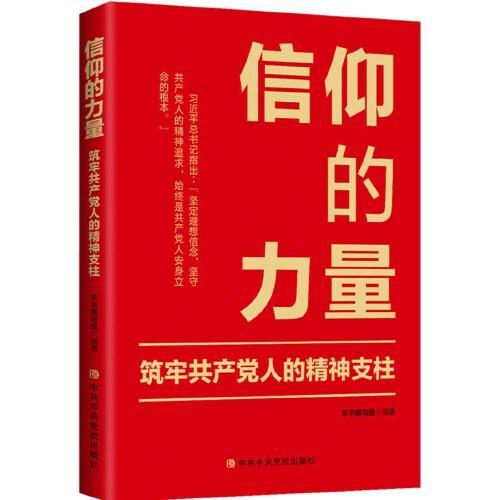 信仰的力量:筑牢共产党人的精神支柱