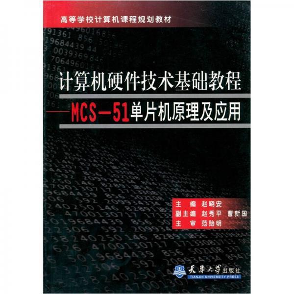计算机硬件技术基础教程:MCS-51单片机原理及应用