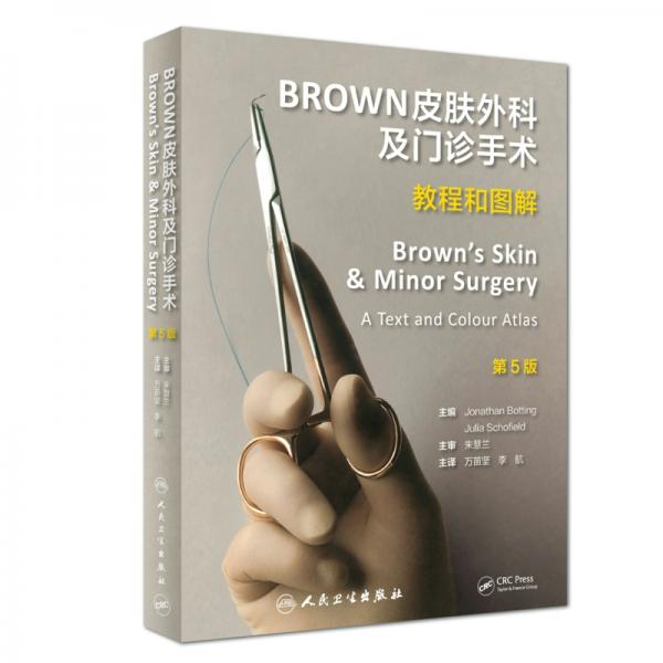 BROWN皮肤外科及门诊手术:教程和图解(第5版/翻译版)