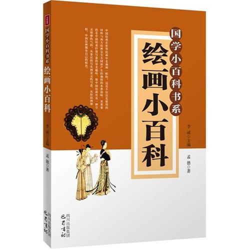 绘画小百科—国学小百科书系
