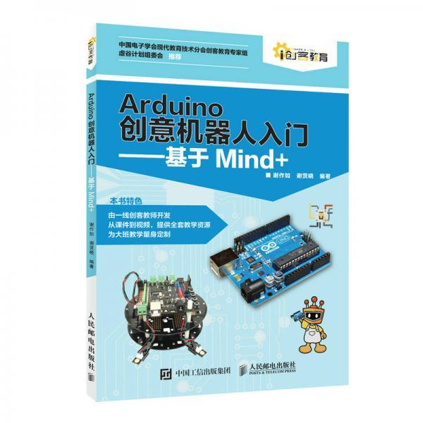 Arduino创意机器人入门基于Mind+